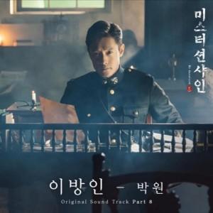 박원 - 이방인 (미스터선샤인 OST part.8) [REC,MIX,MA] Mixed by 김대성